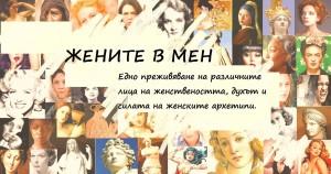 жените_в_мен